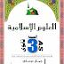 كتاب الاستاذ جمال مرسلي في طبعته الجديدة 2019 في مادة العلوم الاسلامية للسنة 3 ثانوي