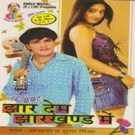 Jhar Dem Jharkhand Me