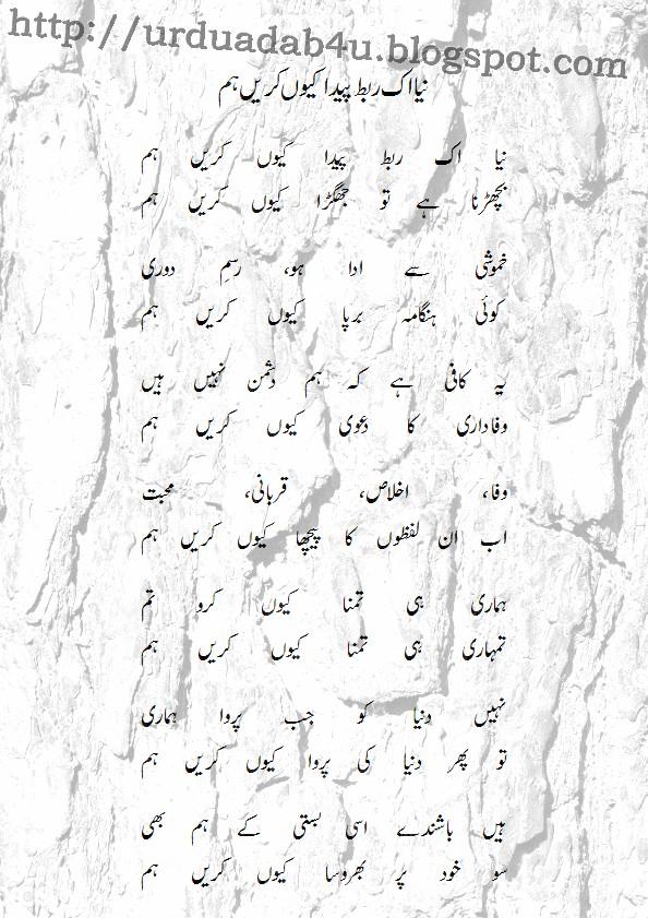 URDU ADAB: Naya Ek Rabaz Peda Kiyun Karain Ham; an Urdu