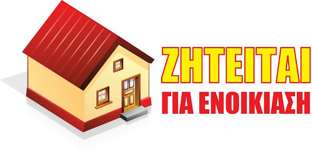 Ζητείται μονοκατοικία για ενοικίαση στην περιοχή του Άργους