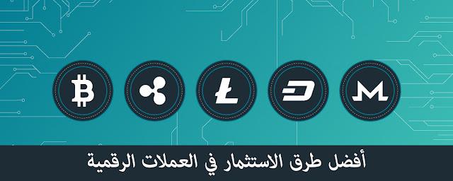 أفضل طرق الاستثمار في العملات الرقمية