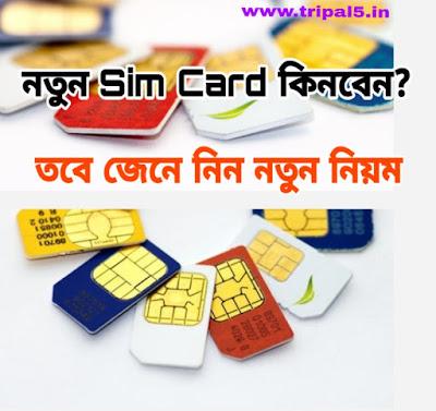 Sim Card কিনবেন? তবে জেনে নিন নুতন নিয়ম।New Sim card buy rules