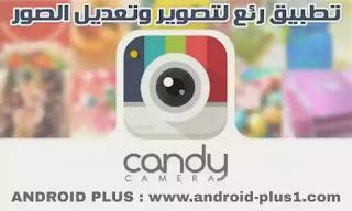 تحميل تطبيق Candy Camera لتصوير صور سيلفي جميلة وتعديلها بطريقة إحترافية مجانا للاندرويد