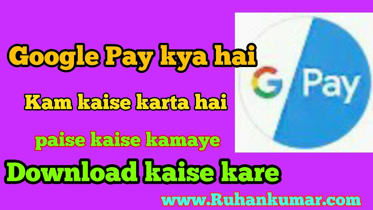 Google Pay Tez kya hai? Google Pay kam kaise karta hai or Fayde in