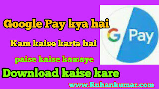 Google Pay Tez kya hai? Google Pay kam kaise karta hai or Fayde in hindi jankari
