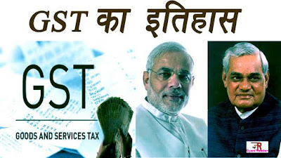 history of gst,meaning of gst, gst