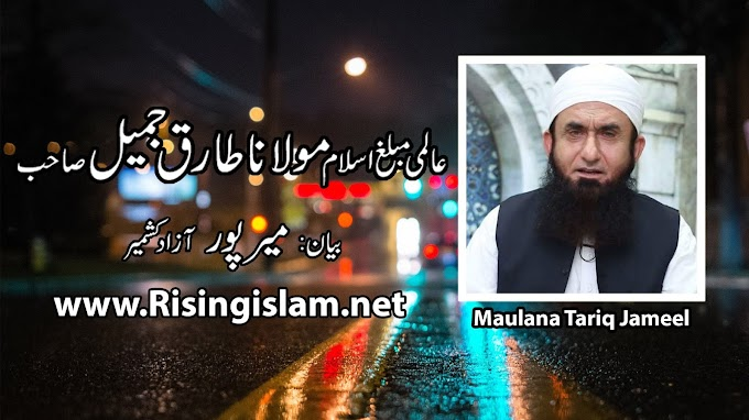 Latest Maulana Tariq Jameel Bayan in Mirpur Azad Kashmir || New || 23 July 2016