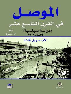 تحميل كتاب الموصل في القرن ال ١٩