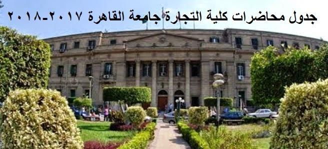 جدول محاضرات كلية التجارة جامعة القاهرة 2017-2018