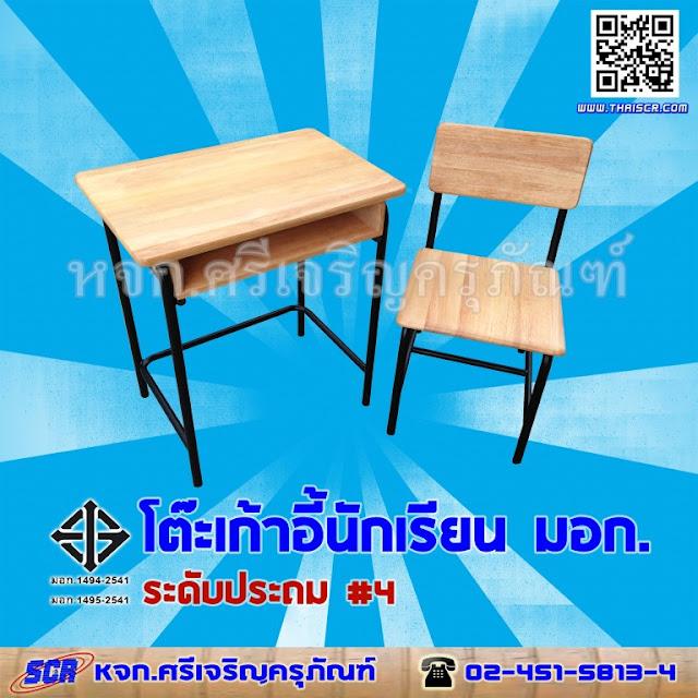 โต๊ะเก้าอี้นักเรียน มอก. ระดับ ประถม เบอร์ 4