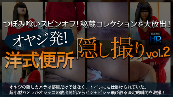 UNCENSORED XXX-AV 23286 オヤジ発!洋式便所隠し撮りvol.02 part1, AV uncensored