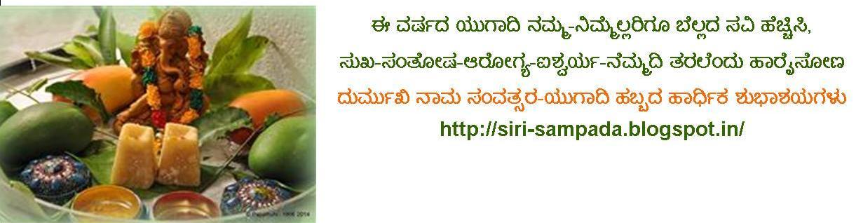 Kannada kannadigaru happy yugaadi best wishes greetings kannada kannadigaru m4hsunfo