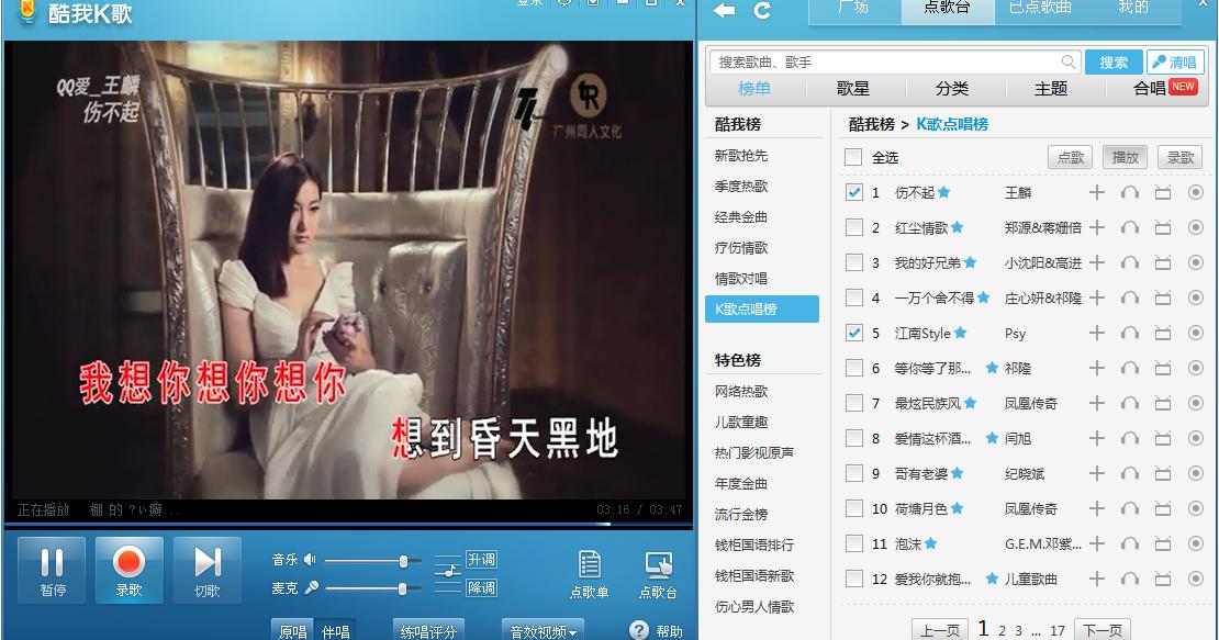 酷我K歌 KwSing 2.3.0.6 免安裝版 (2014.09.12) - 卡拉OK軟體 國臺粵英日語KTV歌曲伴唱 (解壓縮密碼 azo) - 阿榮福利味 ...