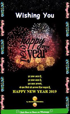 make-happy-new-year-2019-script-step-by-step-Shankystuffzmedia