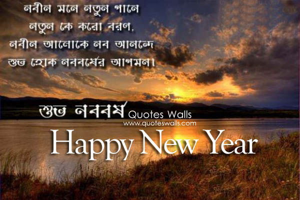Happy New Year Best Bangla Sms Wishes Shayari Message Pictures