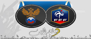 مشاهدة مباراة فرنسا وروسيا بث مباشر 27-3-2018 مباراة وديه دولية اون لاين