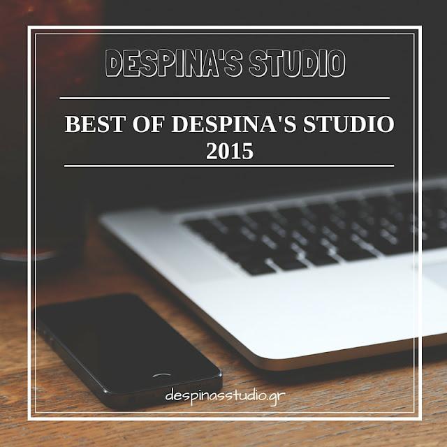 Οι 15 καλύτερες αναρτήσεις του 2015 από το despinasstudio