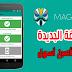 أفضل طريقة جديدة لعمل روت للهاتف بواسطة تطبيق Magisk 2020