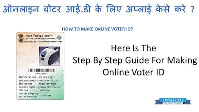 Voter Id Ke Liye Online Apply Kaise Kare 1