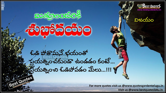 Latest good morning telugu sms quotes