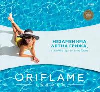 ОРИФЛЕЙМ каталог № 7 от 1-31 Юли 2018