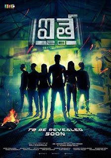 Aithe 2.0 (2016) Telugu Mp3 Songs Free Download