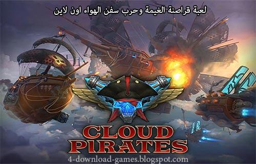 لعبة القراصنة وحرب سفن الهواء اون لاين