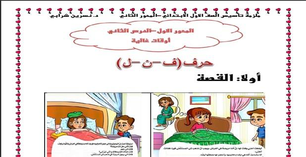 تحميل مذكرة الدرس الثاني لغة عربية أوقات غالية أولى ابتدائي ترم أول 2019