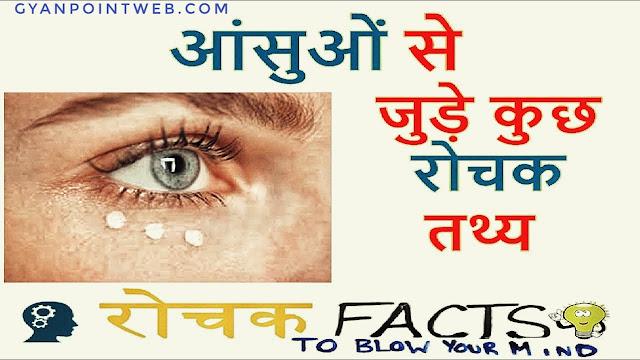 आंसुओं में छिपे कुछ राज Aansuon ke bare me important facts by Gyanpointweb