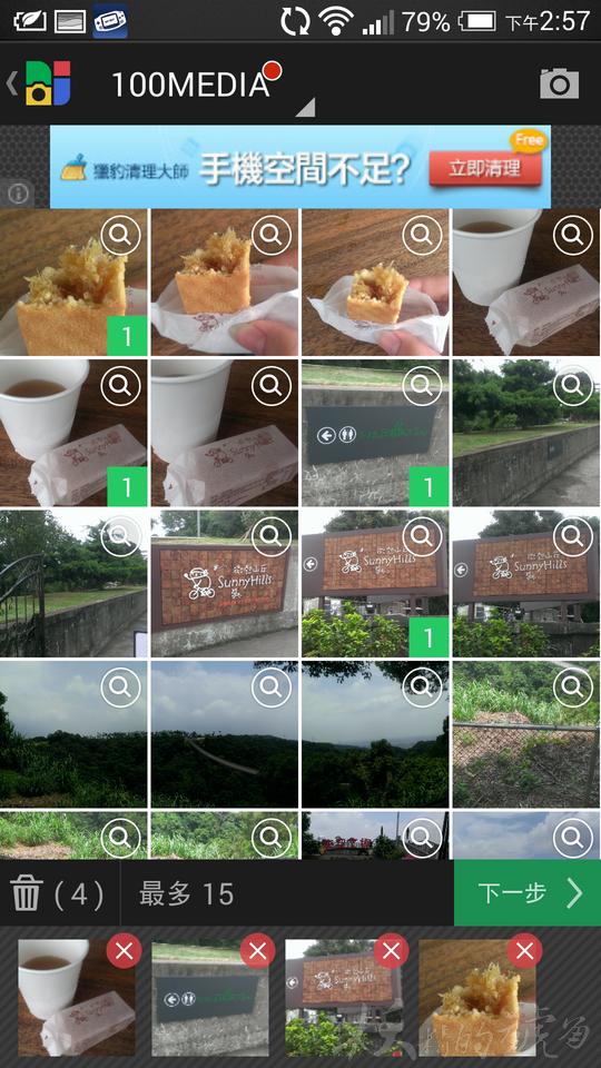 2014 06 30+06.57.07+(%E8%A4%87%E8%A3%BD) - [Android] Photo Grid -  最好用的相片組合App!