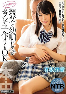 HND-611 Arisaka Miyuki SEX With My Childhood Father