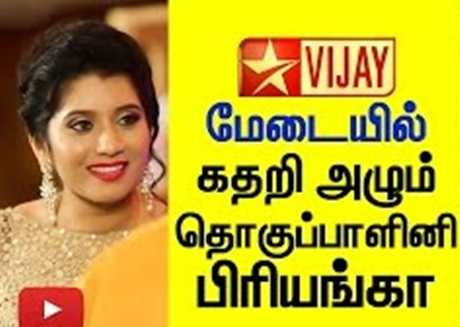 Famous Vijay TV Anchor Priyanka breakdown crying on Stage – Hard work Never Fails