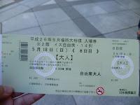 ryogoku sumo ticket