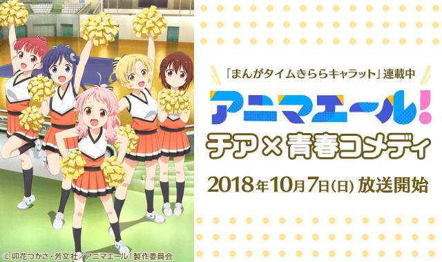 まんがタイムきららキャラット原作の秋アニメ放送開始!『アニマエール!』