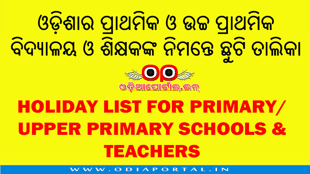 Official Holiday List for Elementary/Primary Schools of Odisha For the year 2018, HOLIDAY LIST FOR PRIMARY/UPPER PRIMARY SCHOOLS FOR THE CALENDAR YEAR 2018, Directorate of Elementary Education, Odisha during the calendar year 2018, letter no 25868 dtd. 26/12/2017 edodisha,  edespatch, opepa letter