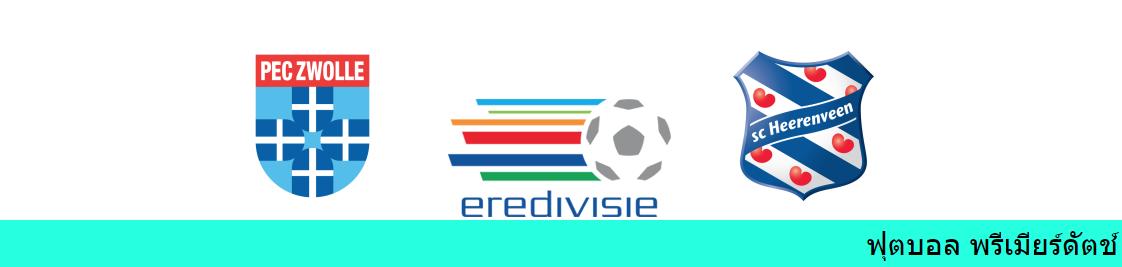 เว็บแทงบอล วิเคราะห์บอล ฮอลแลนด์ ระหว่าง ซโวลล์ vs ฮีเรนวีน
