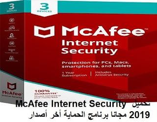 تحميل McAfee Internet Security 2019 مجانا برنامج الحماية أخر أصدار