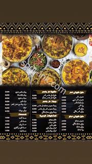 مطعم دار جاسم | الكويت