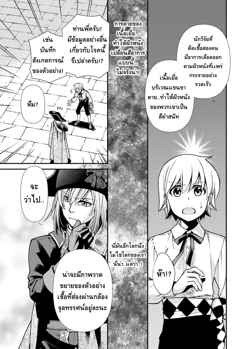 อ่านการ์ตูน Isekai Yakkyoku ตอนที่ 23.5 หน้าที่ 18