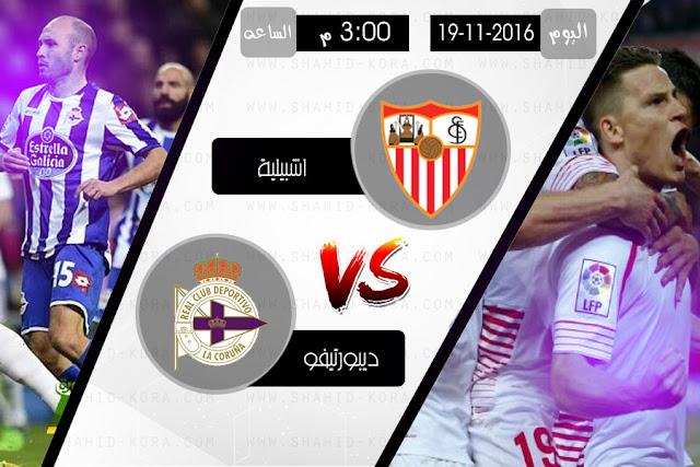 نتيجة مباراة ديبورتيفو لاكورونا واشبيلية اليوم بتاريخ 19-11-2016 الدوري الاسباني