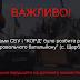 Парасюк подтвердил снос редута. Силовики применили оружие и избили участников блокады
