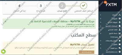 شرح منصة فوركس تايم Forex Time FXTM