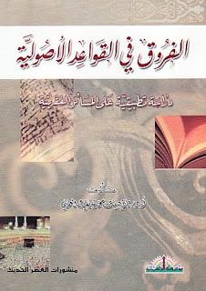 تحميل الفروق في القواعد الأصولية (دراسة تطبيقية على المسائل الفقهية) - نادية العمري pdf
