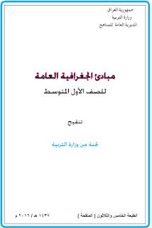 كتاب الجغرافية للصف الأول المتوسط 2016
