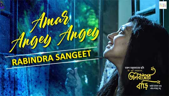 Amar Ange Ange Ke Bajay Bashi