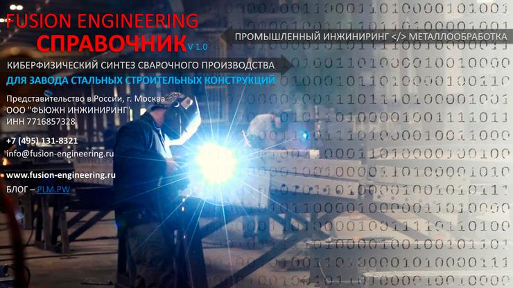 Справочник по киберфизическому синтезу сварочного производства