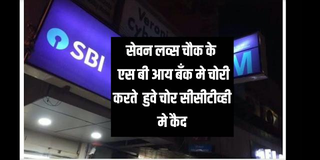 Chor-capturing-at-cctv-footage-while-chori-in-sbi-Bank-hindi-news-sanata-news