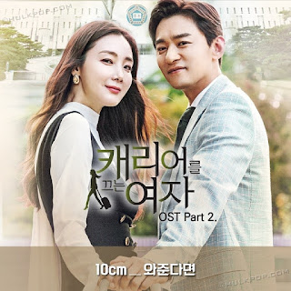 Lyric : 10CM – When You Comes (OST. Woman With A Suitcase)