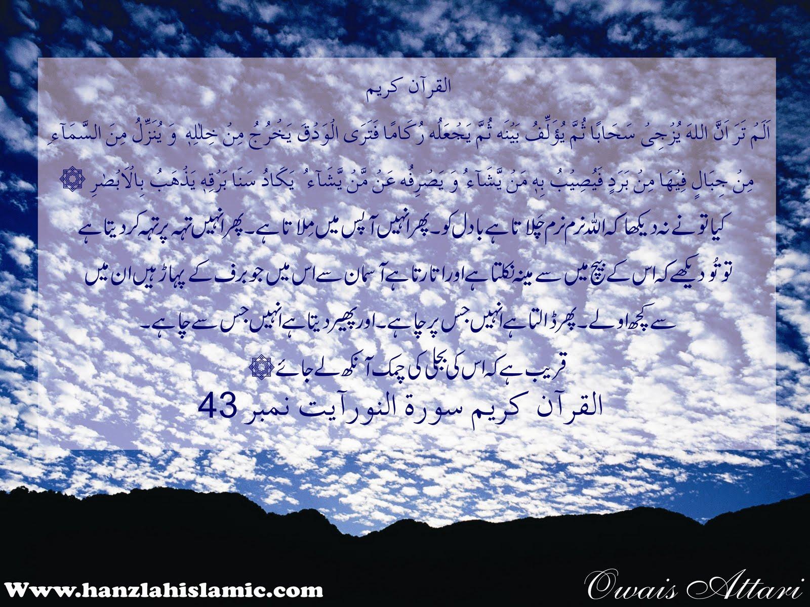 Free It Pakistan Hd Wallpapers Islamic Wallpapers