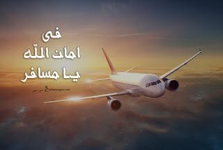 صور عن السفر بطياره مكتوب عليها